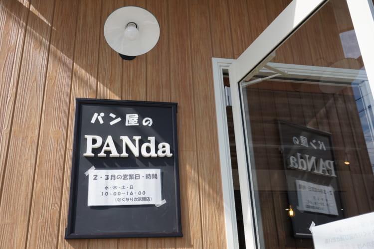 パンダ 看板