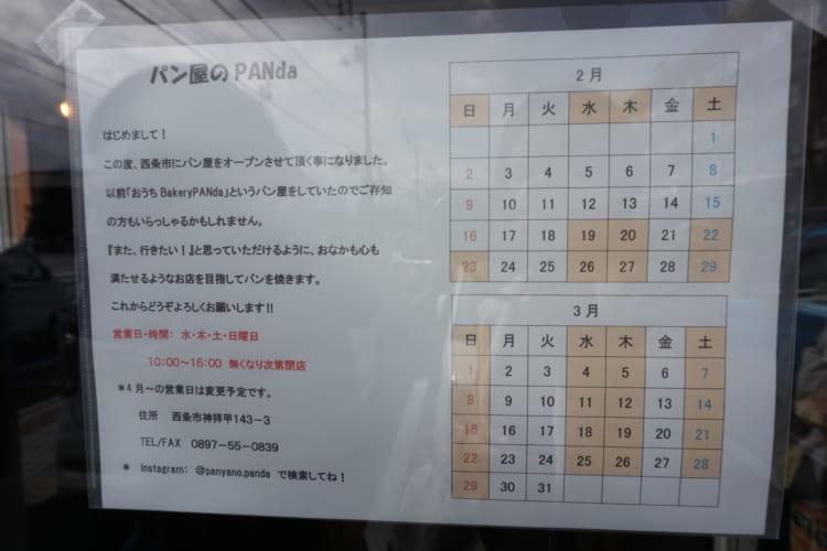 パンダ 営業カレンダー