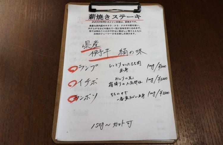 ズッケロ メニュー1