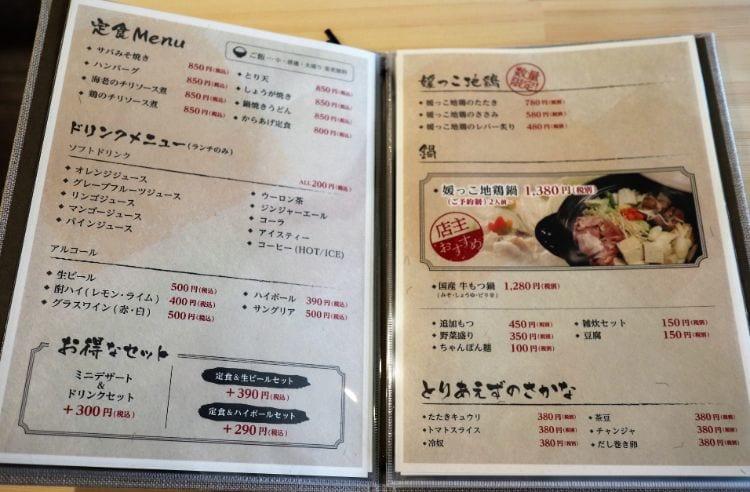 キヨ 定食メニュー2