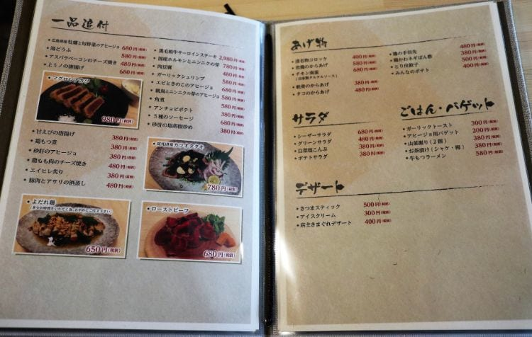 キヨ 一品料理メニュー