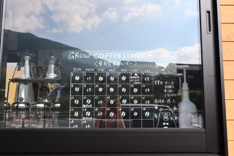 グロウ 営業日カレンダー