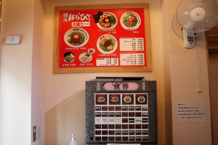 麺屋はなび 券売機