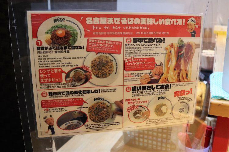 麺屋はなび 美味しい食べ方