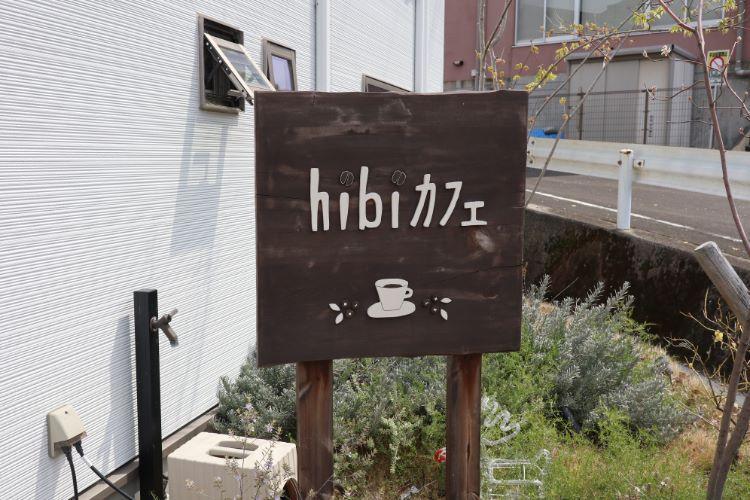 hibi 看板1