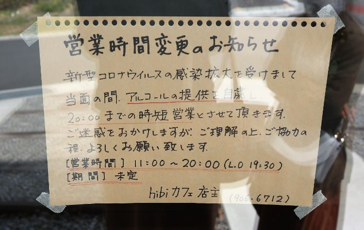 hibi 営業時間変更のお知らせ