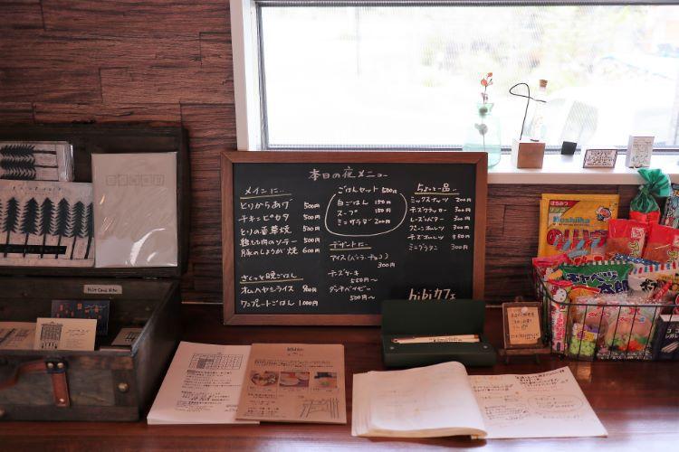hibi 黒板メニュー