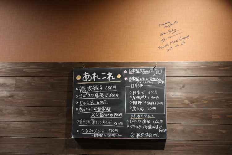 錦 メニュー3