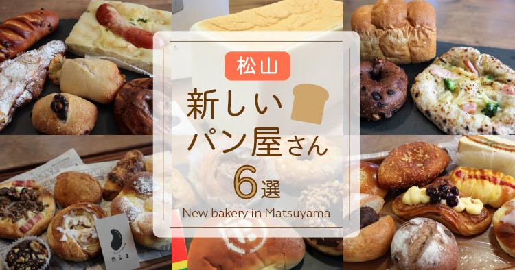 松山の新しいパン屋さん特集!2019年秋~2020年オープンのお店6選