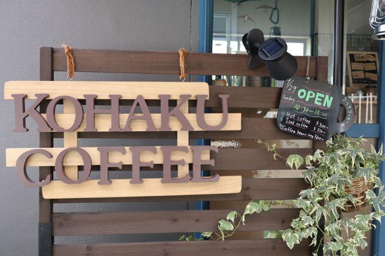 コハクコーヒー 看板