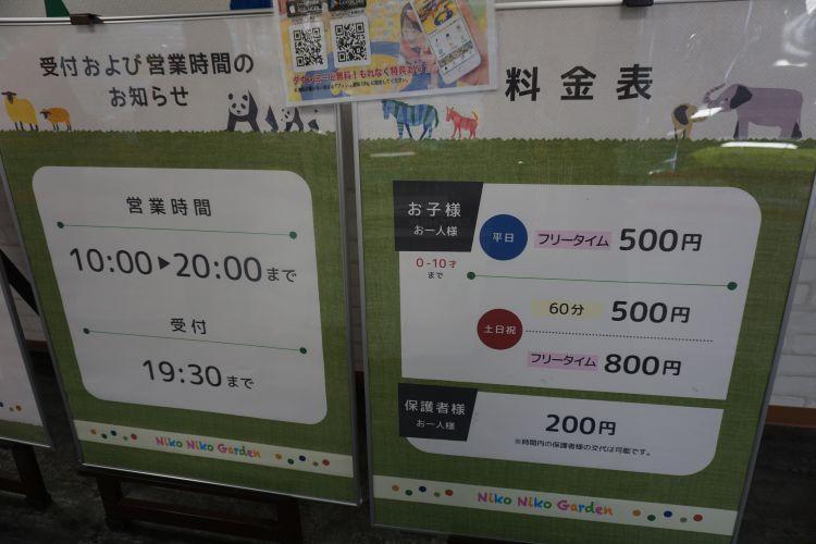 ニコニコガーデン 営業時間と料金表