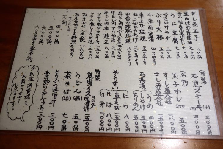 七楽 一品メニュー1