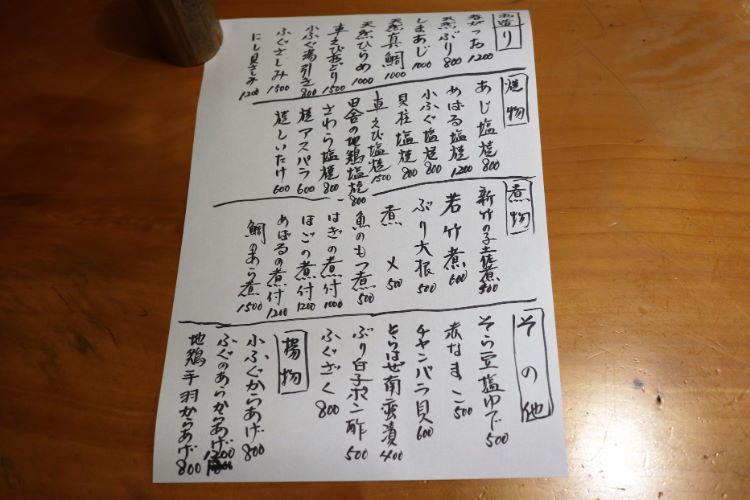 七楽 一品メニュー2