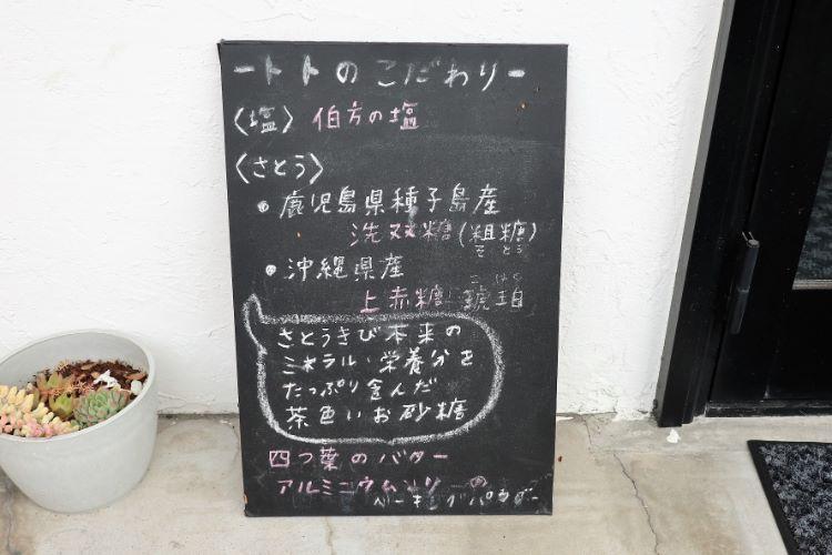 トトトパン 黒板
