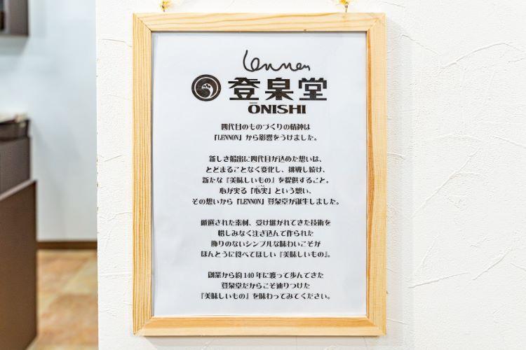 Lennon登泉堂おおにしアシスタ店 登泉堂の紹介