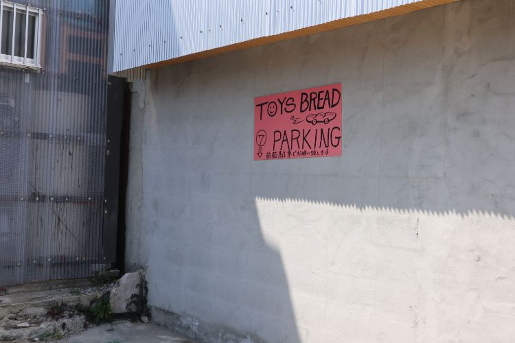 TOYS 駐車場