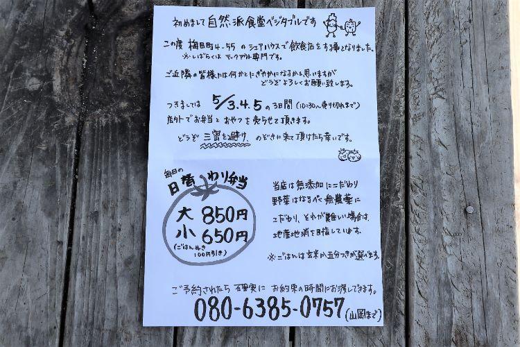 ベジタブル お知らせ・メニュー