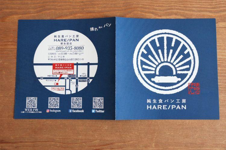 ハレパン ショップカード1