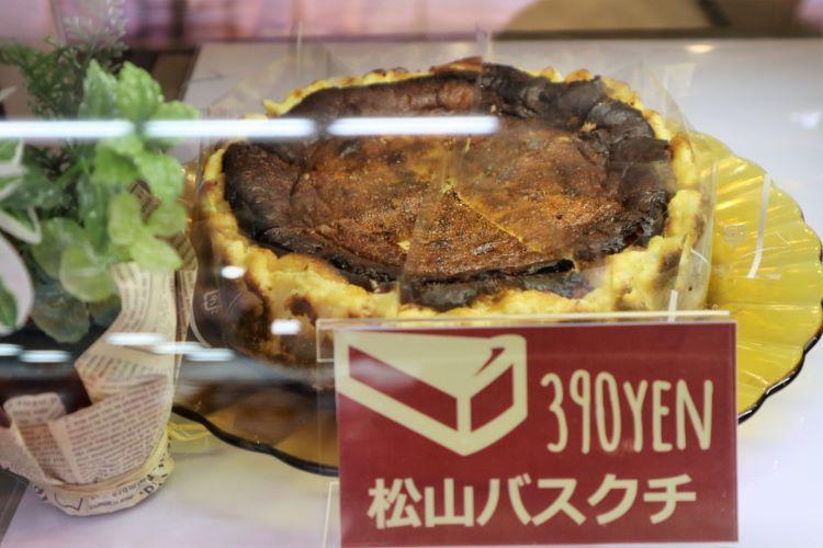 オデヲン 松山バスクチ