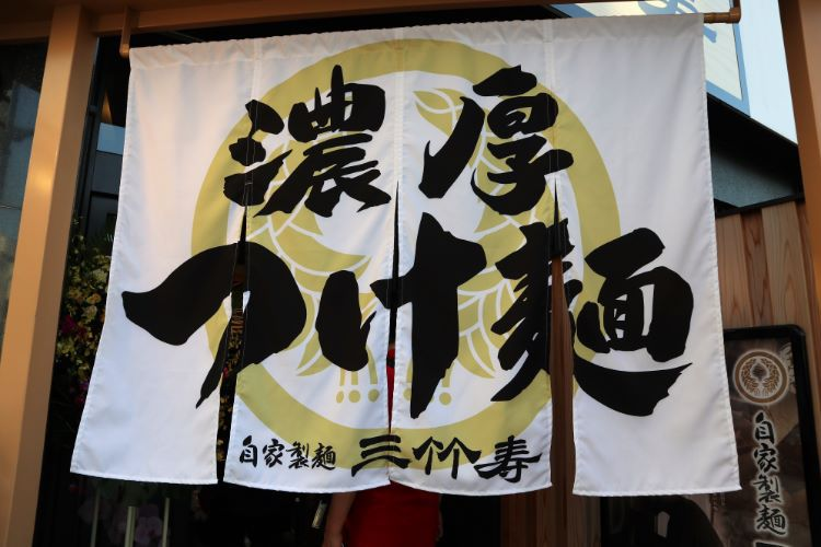三竹寿 のれん