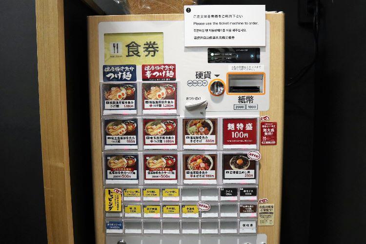三竹寿 食券販売機