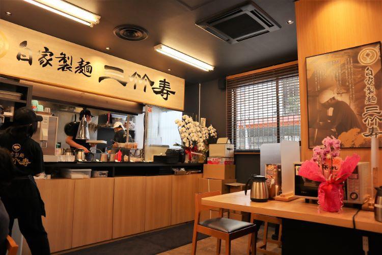 三竹寿 店内2