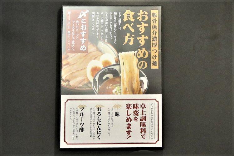 三竹寿 おすすめの食べ方