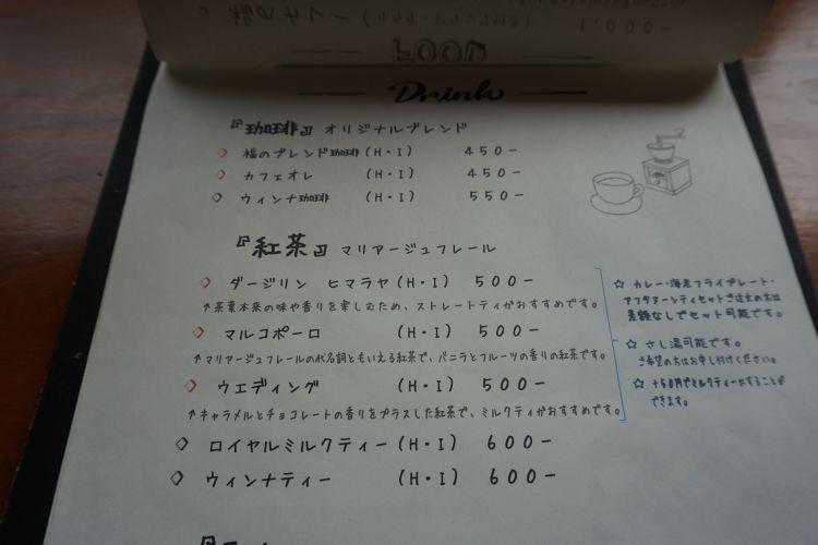 ふくわうち メニュー3