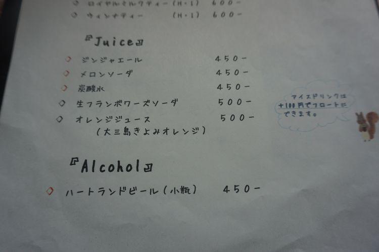ふくわうち メニュー4