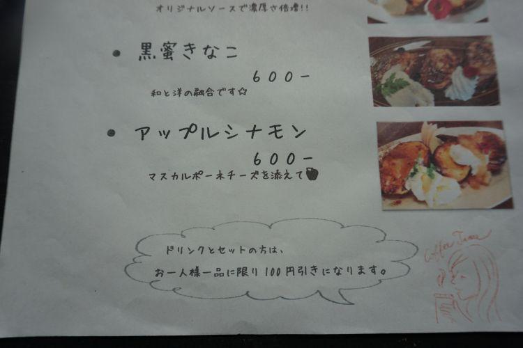 ふくわうち メニュー6