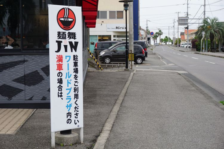 JIN 駐車場案内
