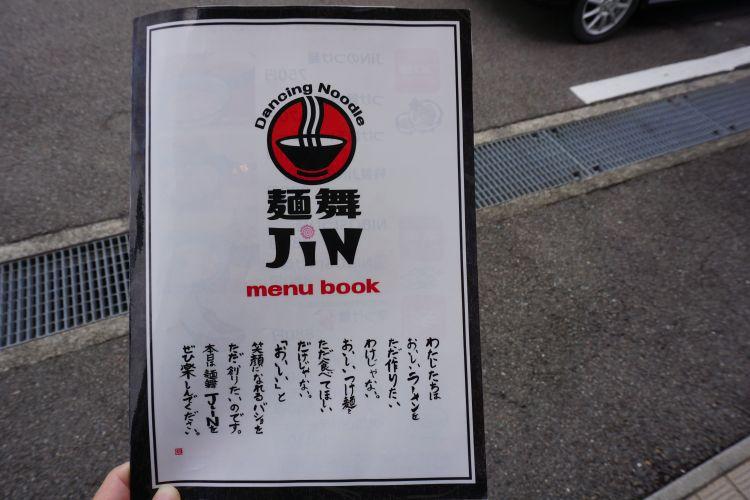 JIN メニュー表紙