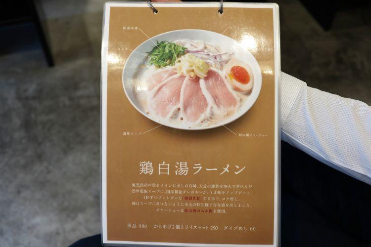 カネオカラーメン 鶏白湯ラーメンメニュー