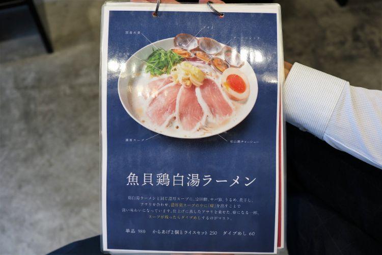 カネオカラーメン 魚貝鶏白湯ラーメンメニュー