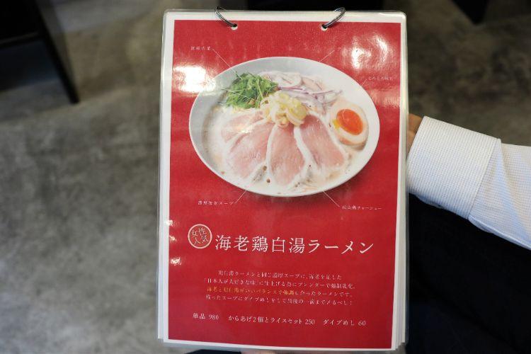 カネオカラーメン 海老鶏白湯ラーメンメニュー
