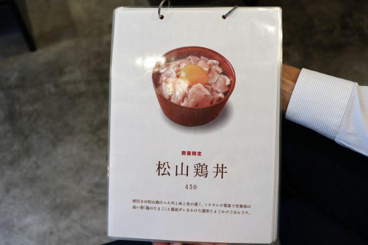 カネオカラーメン 松山鶏丼メニュー