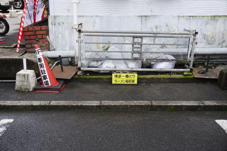 稲和家 駐車場1