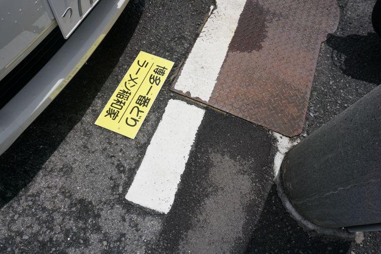 稲和家 駐車場2