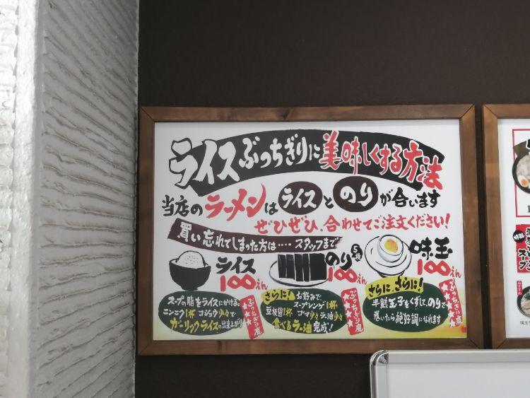 稲和家 トッピングメニュー