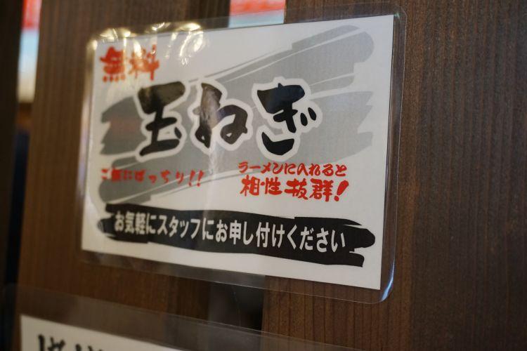 稲和家 玉ねぎトッピングの紹介