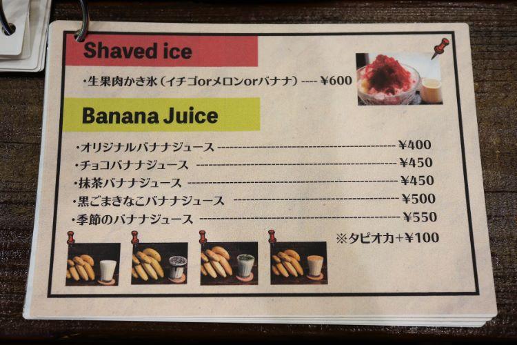 アンドイー かき氷とバナナジュースのメニュー