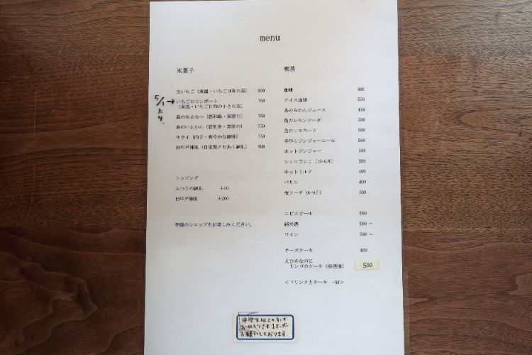 田中戸 メニュー1