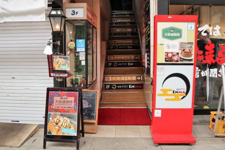大街道珈琲 階段上がり口1