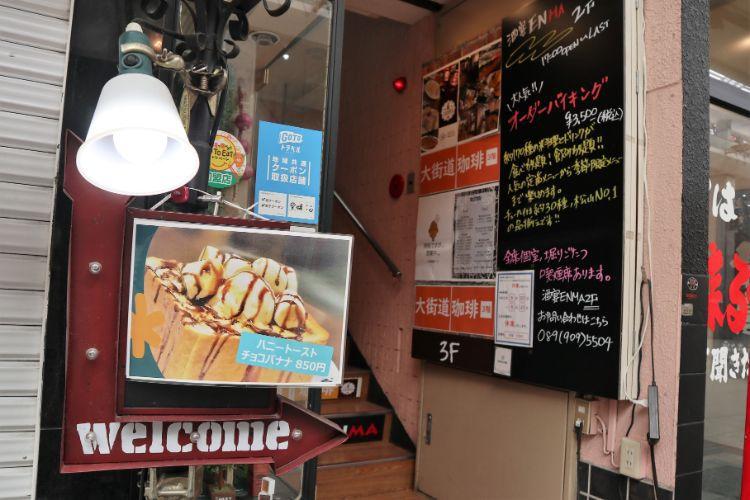 大街道珈琲 階段上がり口2