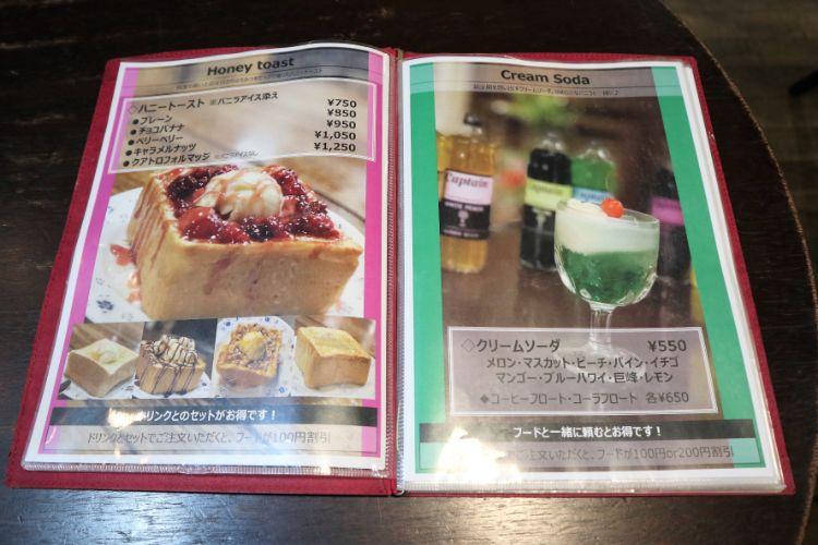 大街道珈琲 メニュー2