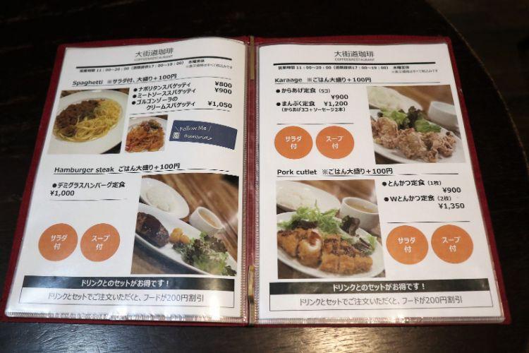 大街道珈琲 メニュー5