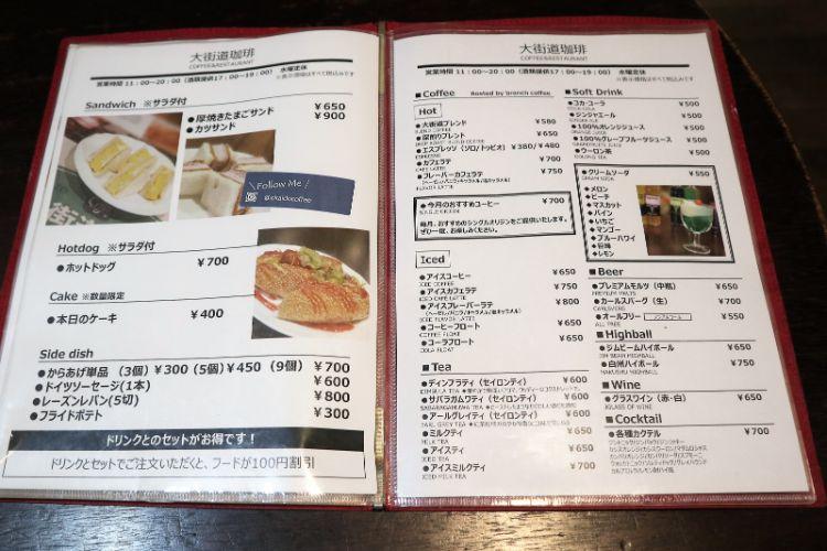 大街道珈琲 メニュー4