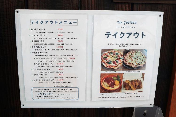 Tre Gattino テイクアウトメニュー