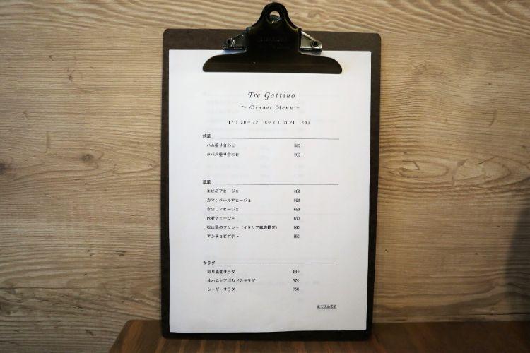 Tre Gattino メニュー1