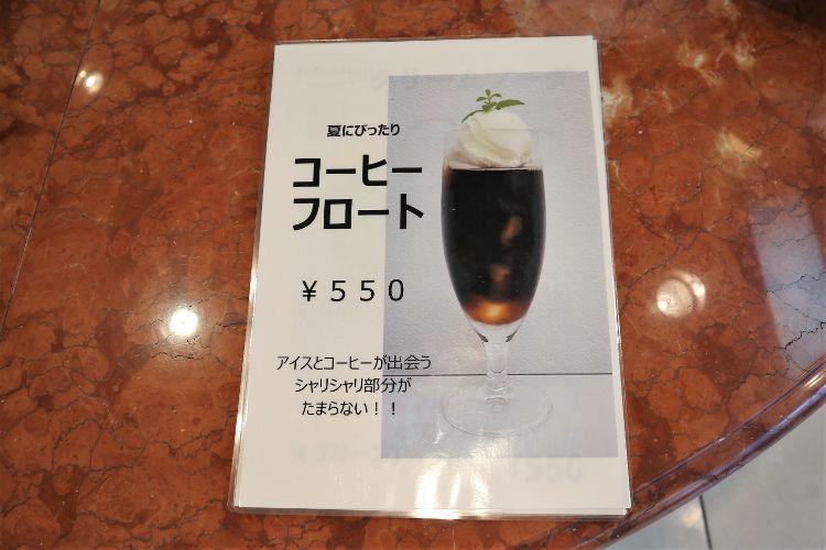 ビッグアップル コーヒーフロートメニュー
